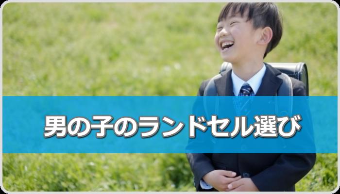 【2021年度最新!】男の子に人気のおすすめランドセルランキング