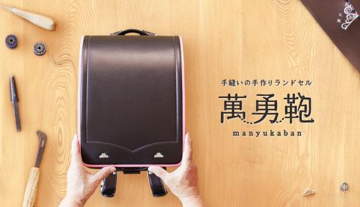 【手縫いで高品質と評判】萬勇鞄の口コミ&男女別人気ランドセルランキング