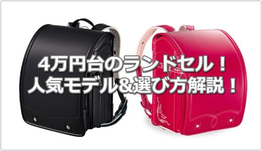 【人気価格帯】4万円台で買える!人気ランドセルランキング!