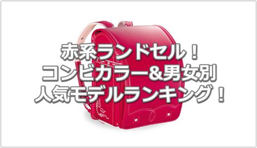 【男女別】赤・ピンク・チェリーのランドセル人気ランキング!