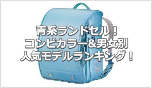 【男女別】アクア・ブルー・青系のランドセル人気ランキング!