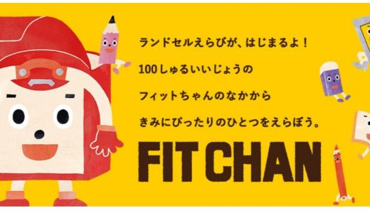 【2021年最新】フィットちゃんのランドセル!特徴・評判&男女別人気モデルランキング!