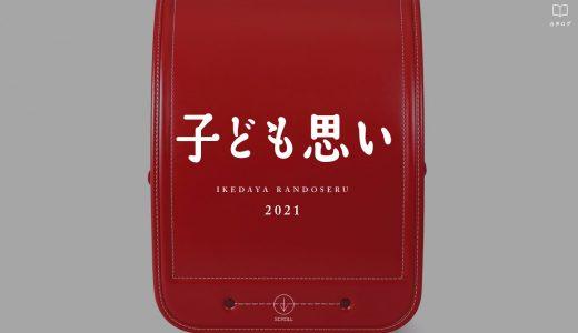【2021年最新】池田屋のランドセル!特徴・評判&男女別人気モデルランキング!