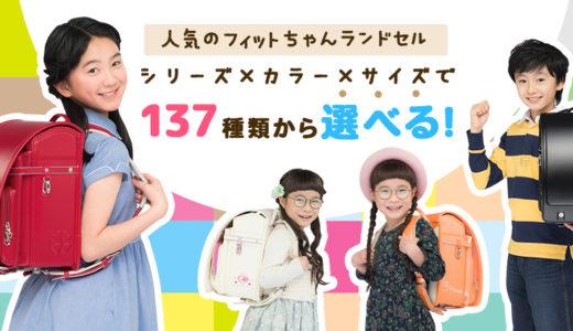 【かわいいデザイン豊富】フィットちゃんランドセルの口コミ&男女別人気ランキング!