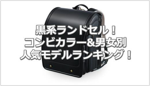 【男女別】黒・ブラックのランドセル人気ランキング!