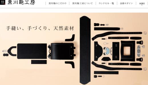 【2021年最新】黒川鞄工房のランドセル!特徴・評判&男女別人気モデルランキング!