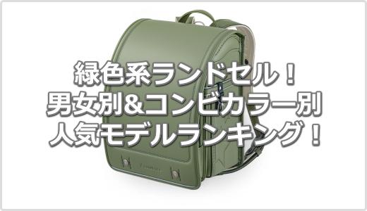 【癒しの色】グリーン・緑系のランドセル人気ランキング!