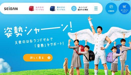 【2021年最新】セイバンのランドセル!特徴・評判&男女別人気モデルランキング!