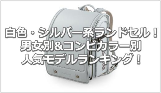 【スタイリッシュ】白・シルバー・グレーのランドセル人気ランキング!
