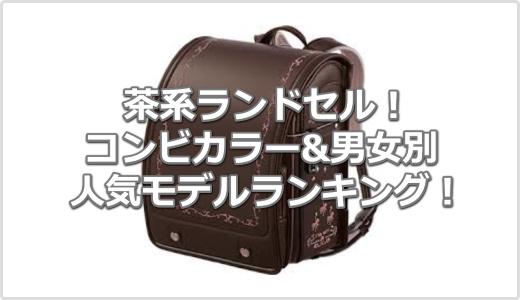 【2020年度】ブラウン・チョコ・茶系のランドセル人気ランキング!