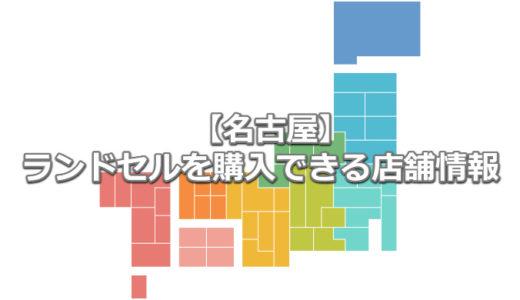 【名古屋】ランドセルを実際に背負えて購入できる店舗12選!