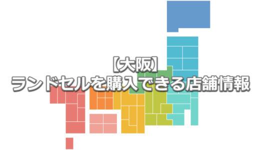 【大阪】ランドセルを実際に背負えて購入できる店舗14選!