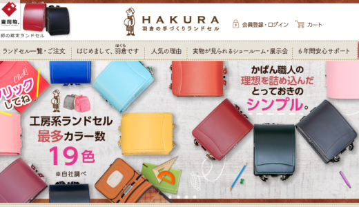 【2020年度】羽倉(HAKURA)のランドセルの特徴・口コミ&人気ランキング!