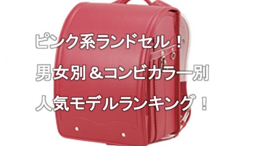 【2022年度最新モデル】ピンク・ローズピンク・チェリーピンク系の人気ランドセルランキング!