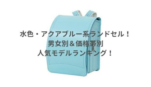 【2022年度最新モデル】水色・アクアブルー系のランドセル人気ランキング!
