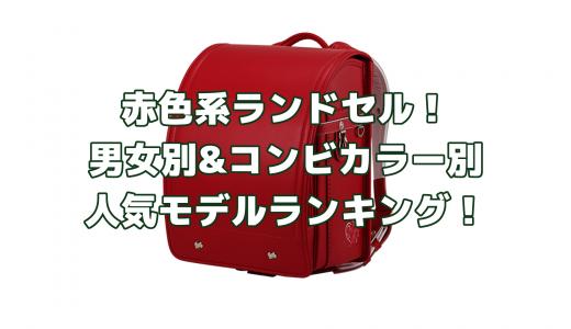 【2022年度最新モデル】赤・紅 ・ワインレッド系のランドセル人気ランキング!