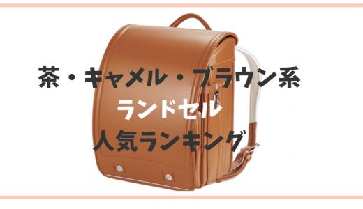 【2022年度最新モデル】茶・キャメル・ブラウン・マロン・チョコ系のランドセル人気ランキング!