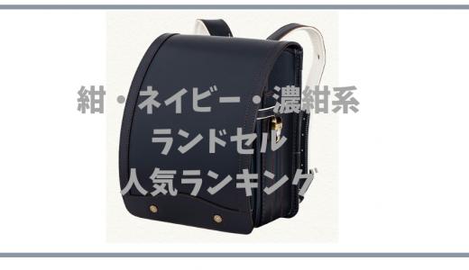 【2021年度最新モデル】紺・ネイビー・濃紺系の人気ランドセルランキング!
