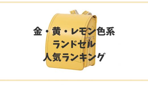 【2021年度最新モデル】金・黄・ゴールド・イエロー・レモン系のランドセル人気ランキング!