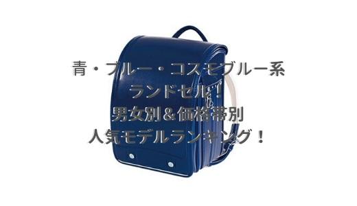 【2022年度最新モデル】青・ブルー・コスモブルー系のランドセル人気ランキング!