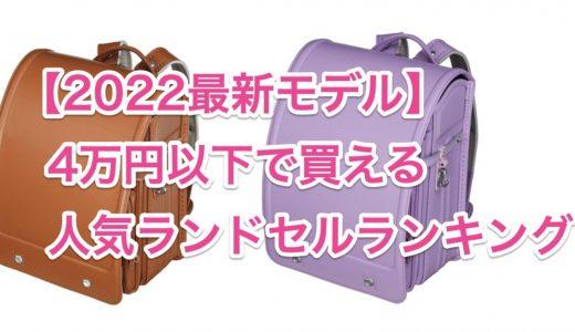 【2022年度最新モデル】4万円以下で買えちゃう!?人気ランドセルランキング!