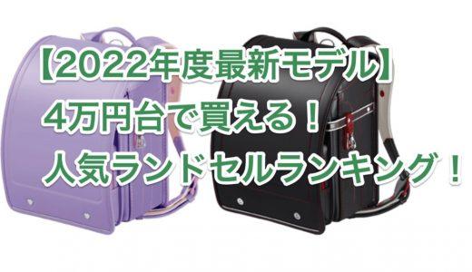 【2021年度最新モデル】4万円台で買える!人気ランドセルランキング!