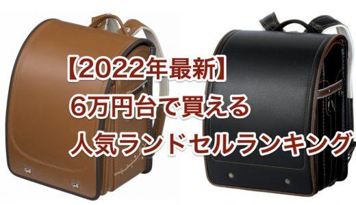 【2022年最新】6万円台で買える!人気ランドセルランキング