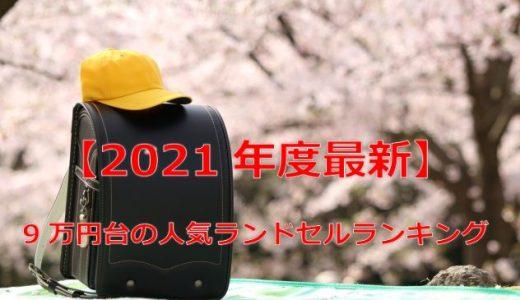【2021年度最新】9万円台の人気ランドセルランキング!