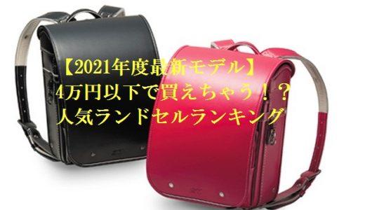 【2021年度最新モデル】4万円以下で買えちゃう!?人気ランドセルランキング!