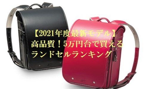 【2021年度最新モデル】高品質!5万円台で買える!人気ランドセルランキング!