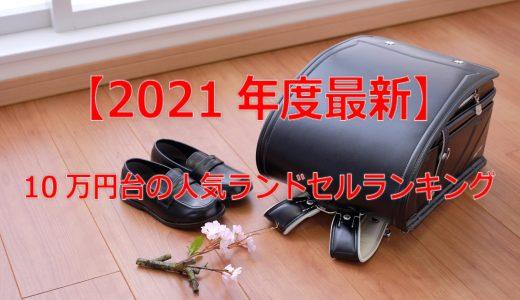 【2021年度最新】10万円台の人気ランドセルランキング