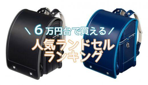【2021年最新】6万円台で買える!人気ランドセルランキング