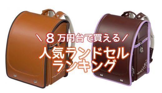 【2021年最新】8万円台で買える!人気ランドセルランキング