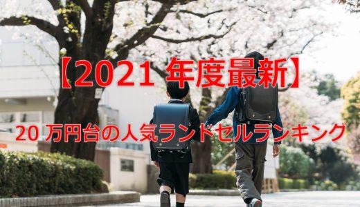【2021年度最新】20万円台の人気ランドセルランキング