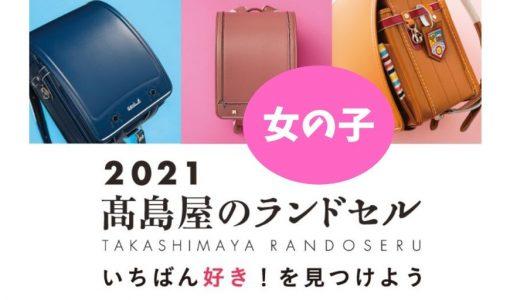 【2021年度最新】ブランド豊富!高島屋の女の子におすすめなランドセルと口コミ!