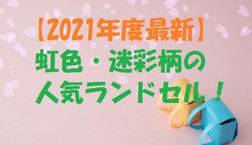 【2021年度最新】虹色・迷彩柄の人気ランドセル!